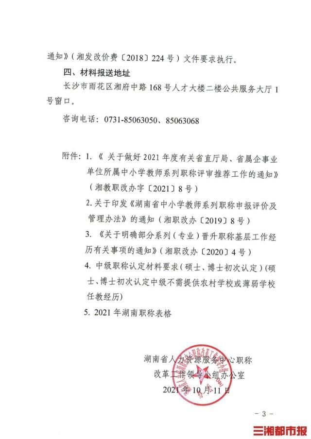 湖南 11月1日起 中小学教师中高级职称评审认定开始申报