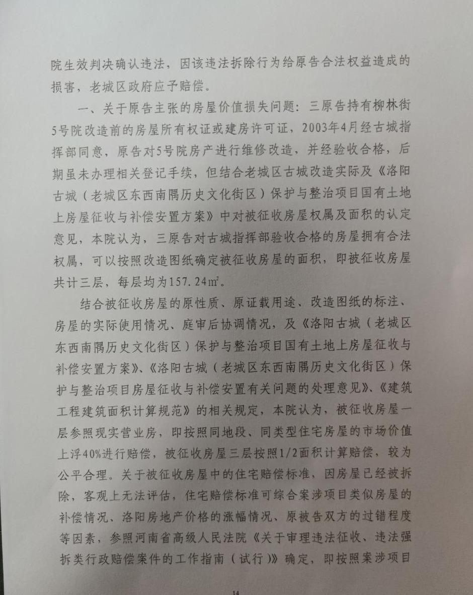七旬老人祖宅雨夜遭强拆被判赔315万 当事人:赔偿不合理将继续上诉
