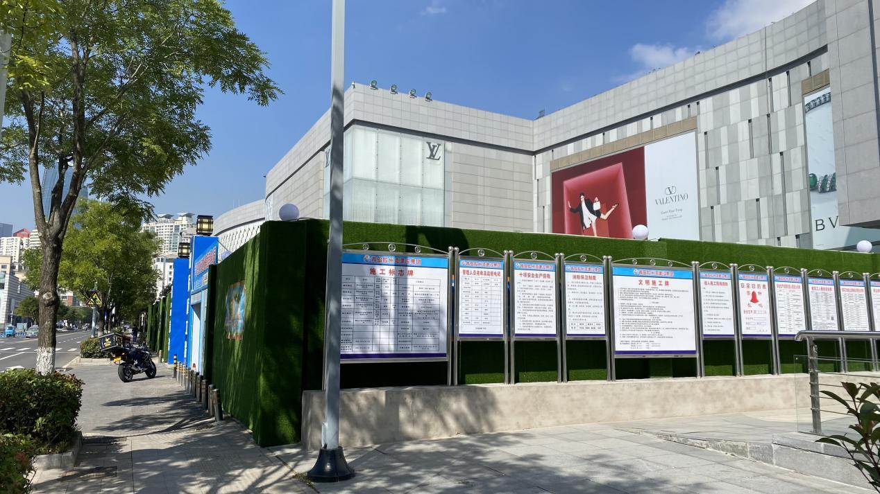 海信广场三期扩建施工地