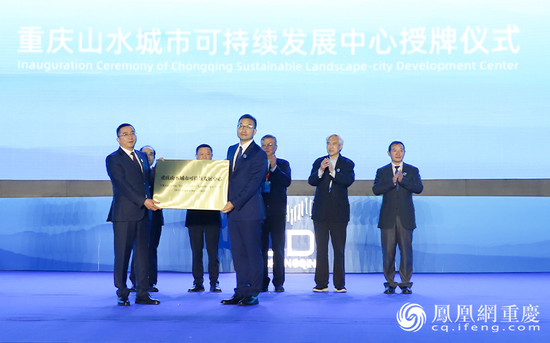 重庆山水城市可持续发展中心授牌仪式