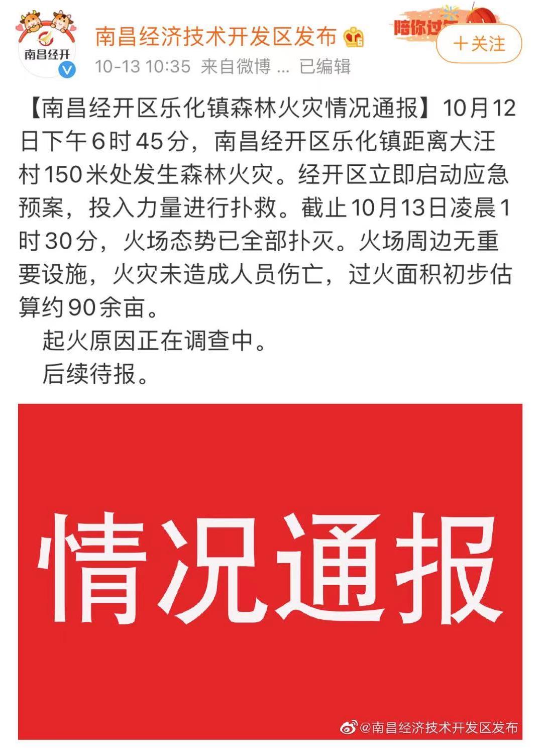 南昌乐化镇附近发生山火 明火已被扑灭!经开区最新通报