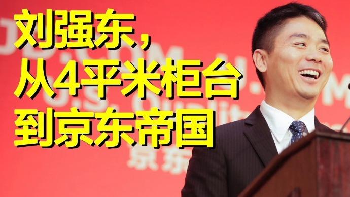 刘强东,从4平米柜台到京东帝国