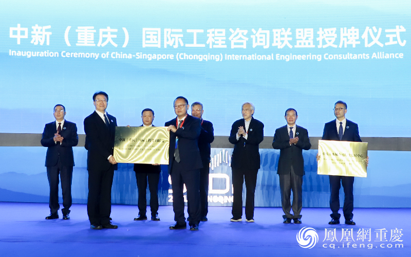 中新(重庆)国际工程咨询联盟授牌仪式