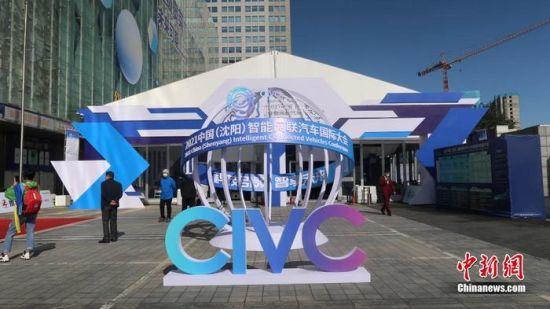 2021中国(沈阳)智能网联汽车国际大会(简称CIVC大会)12日在沈阳落下帷幕。李晛 摄