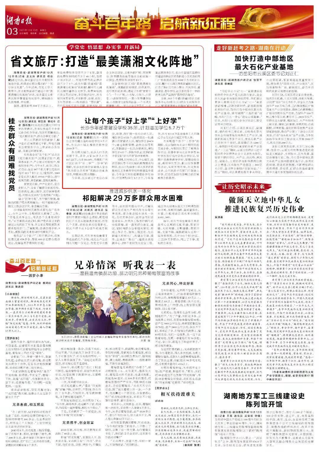 (刊载于《湖南日报》10月13日02版)