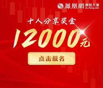 10人分享1.2万奖金