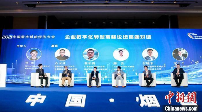 2021中国数字赋能经济大会启幕共话数字经济