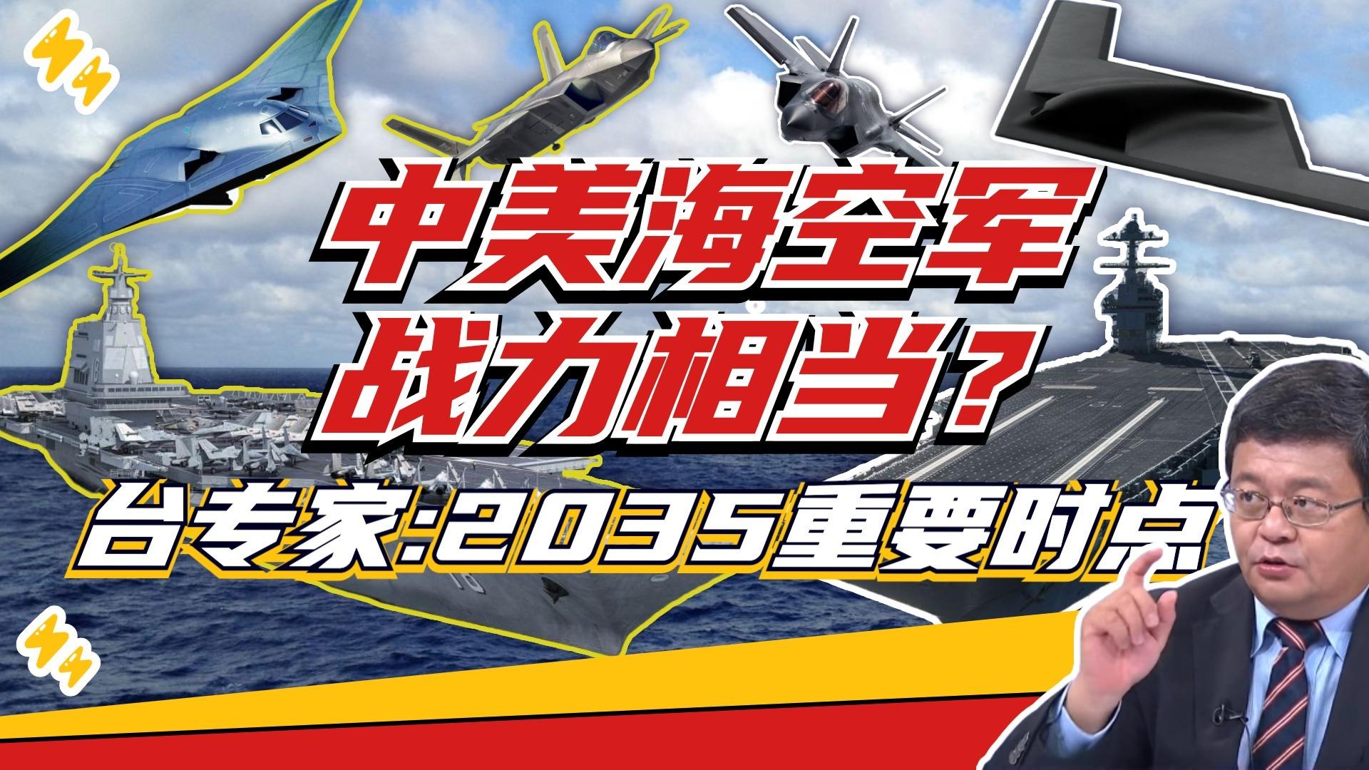 中美海空军战力持平?台专家:2035年或为美军力量低谷