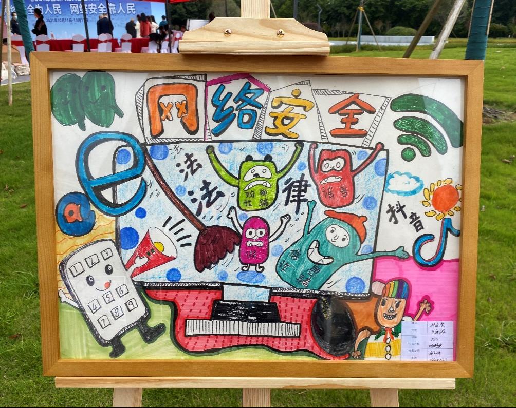 2021年国家网络安全宣传周长沙县校园日活动热烈开展