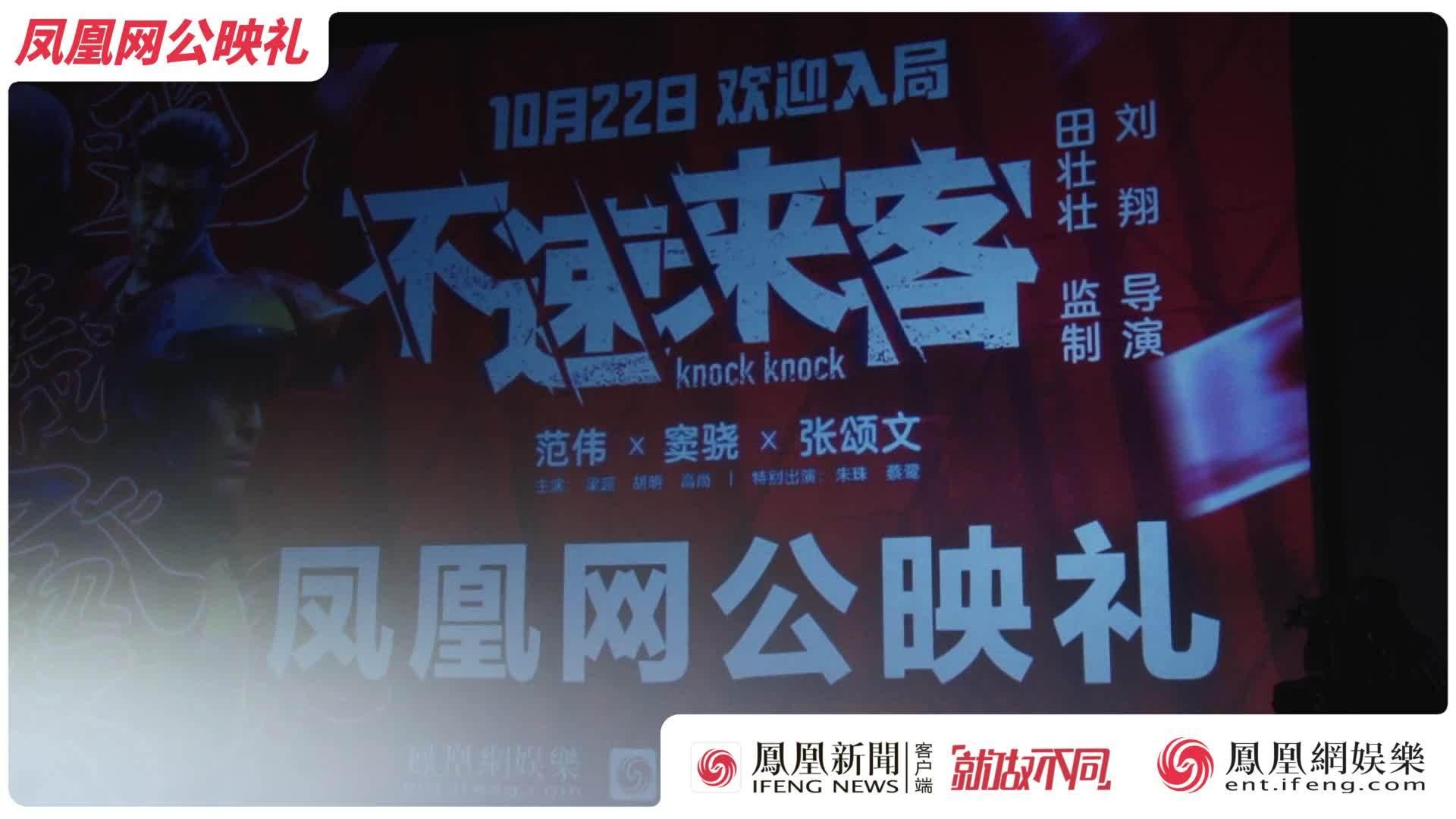 《不速来客》凤凰网公映礼:窦骁谈人物设计,结局高能反转