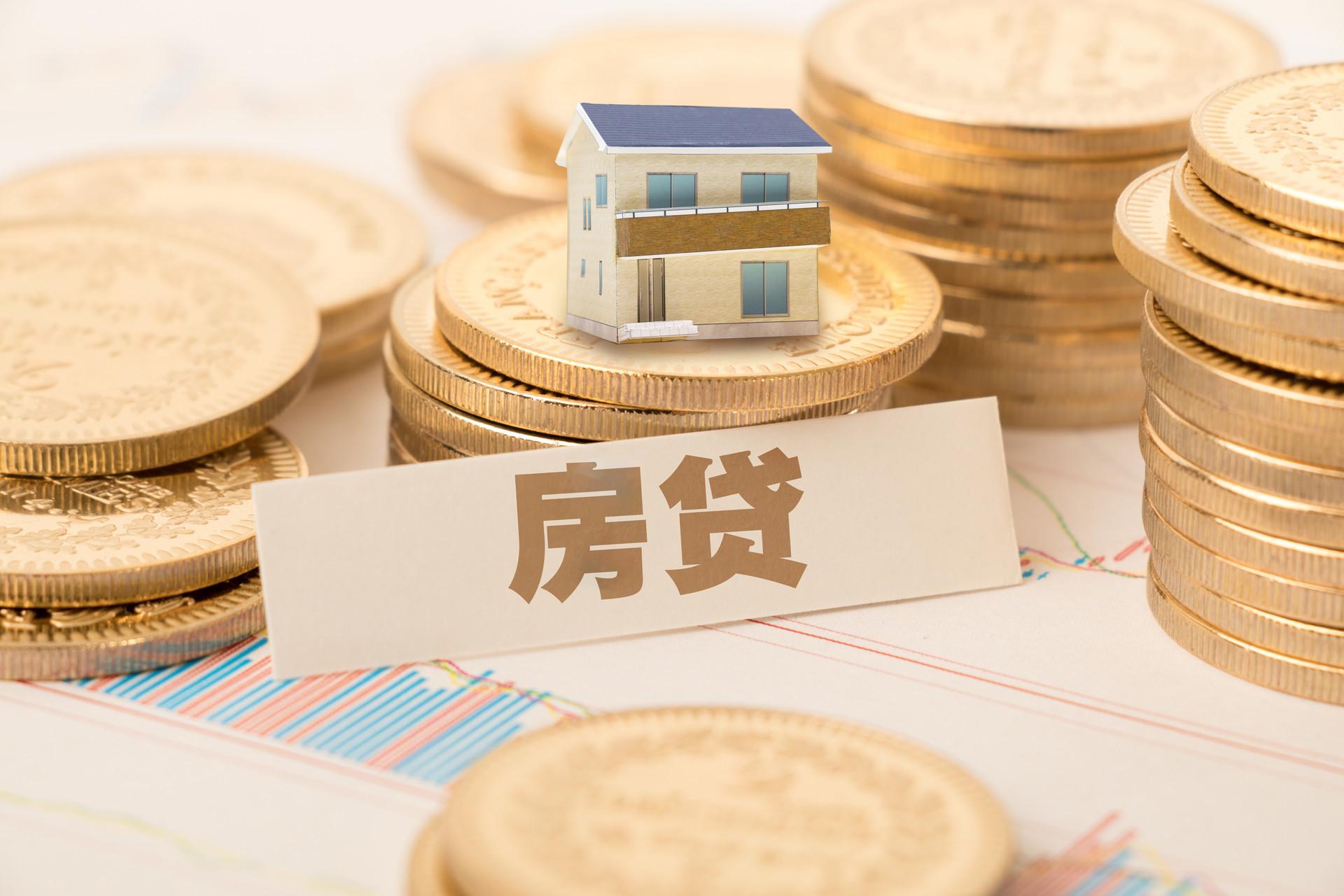 利率下调保刚需 青岛房贷利率将迎来拐点