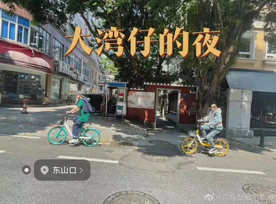 """△ 图 by微博""""广东台触电新闻"""""""