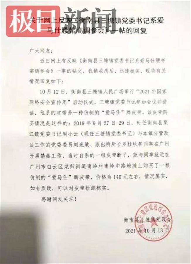 三塘镇政府针对网帖作出回复(图源网络).jpg