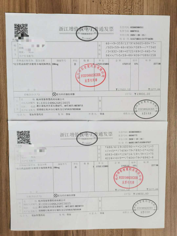 患者在医院外渠道购买艾瑞卡的发票凭证。受访者供图