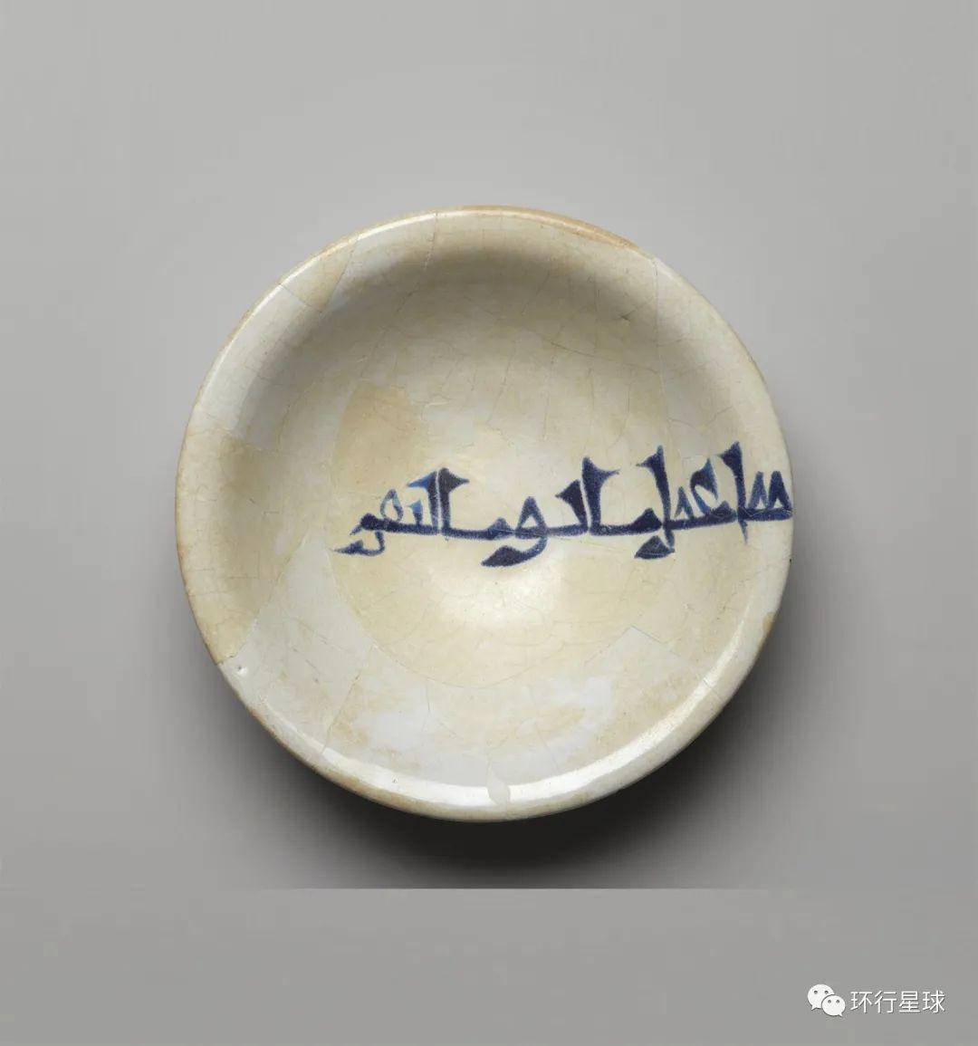 蓝色钴料装饰的阿拔斯王朝陶器。 图:Wikimedia Commons