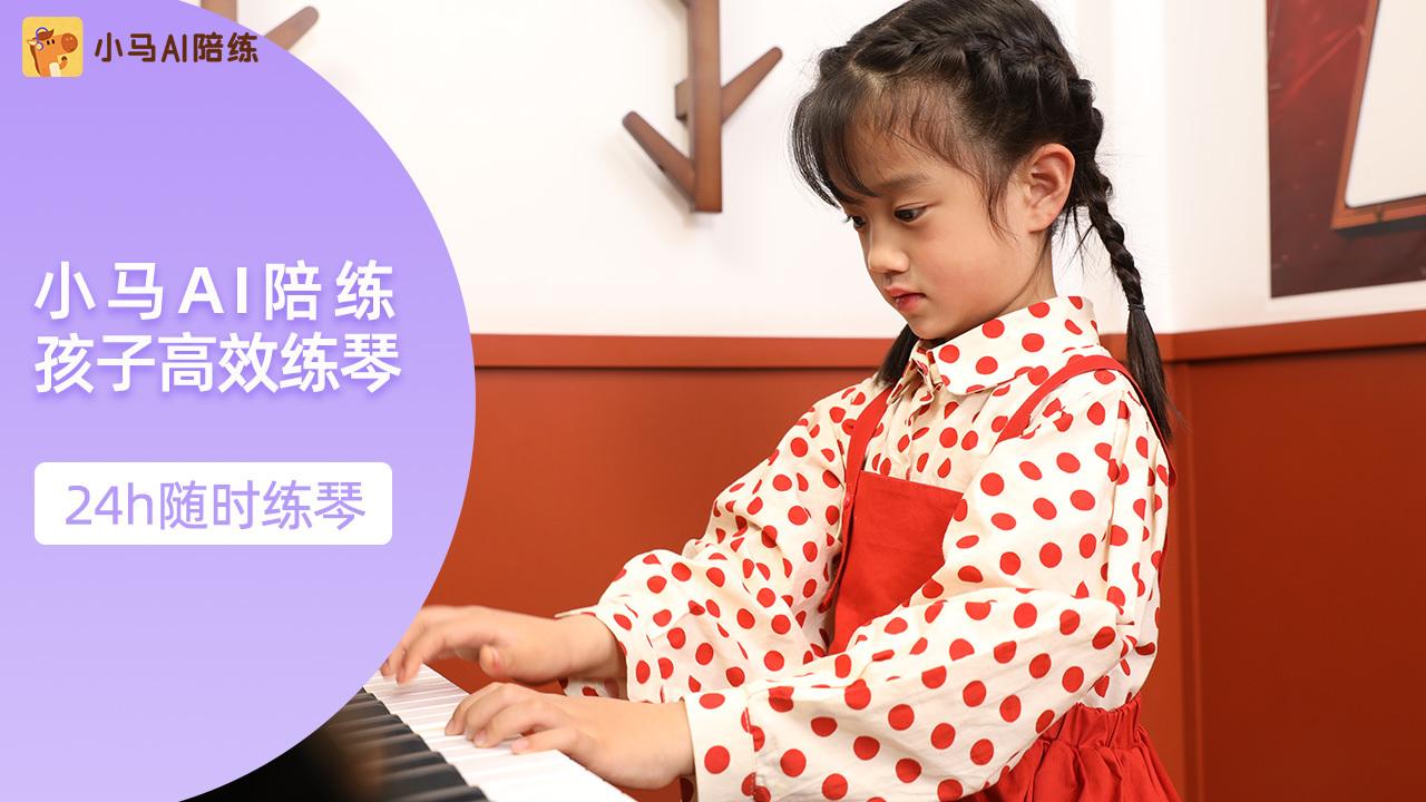 人工智能助推教师队伍建设,小马AI陪练助力音乐教育普惠