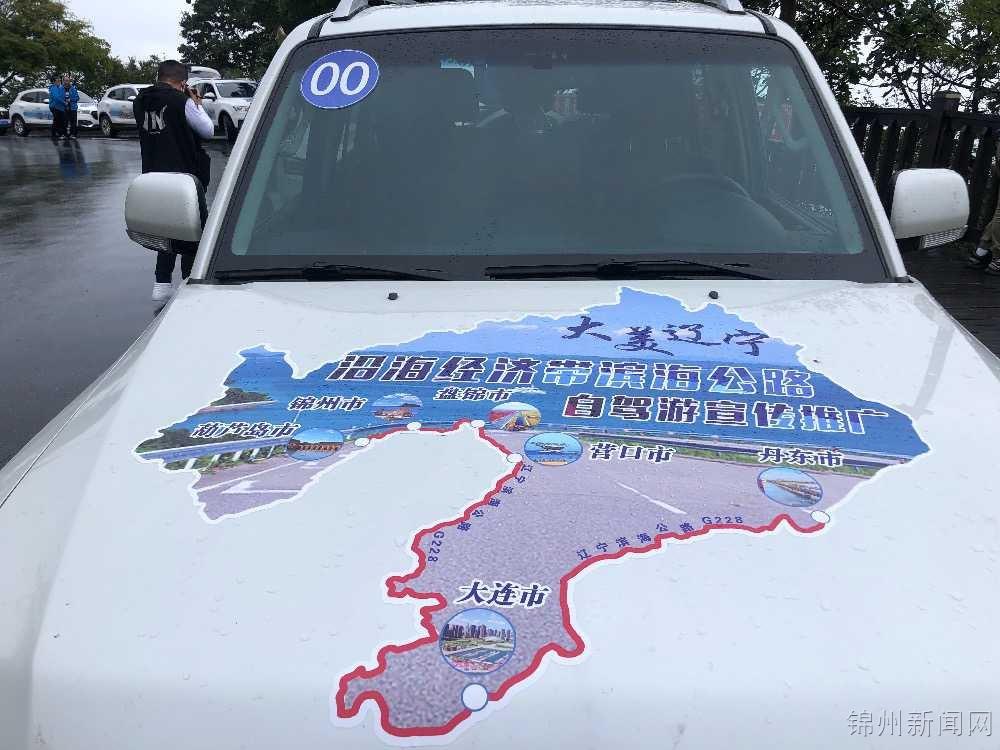 辽宁沿海经济带滨海公路自驾游宣传推广活动正式启动