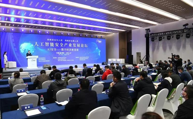人工智能安全产业发展论坛成功举办 围绕人工智能安全发展和影响进行深入探讨