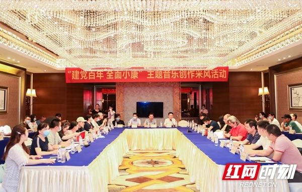 """由湖南省文化和旅游厅主办、湖南省艺术研究院承办的""""建党百年 全面小康""""主题音乐创作采风活动于近日开展。"""