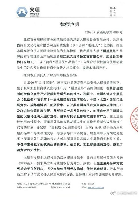 胡歌肖像姓名遭品牌擅用 委托律师发声明维权