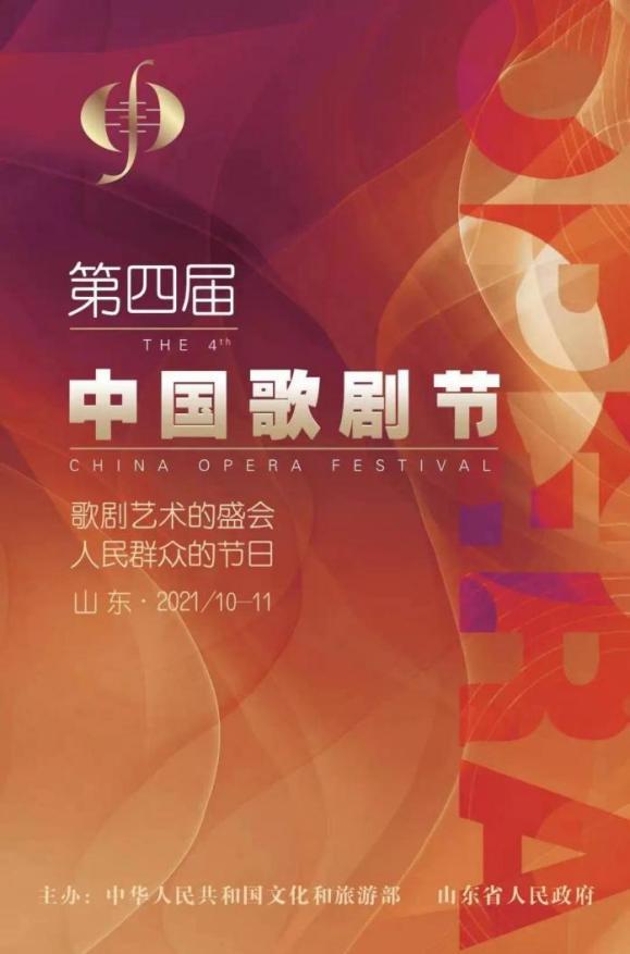 第四届中国歌剧节10月在山东开幕  青岛分会场将展演7台经典剧目