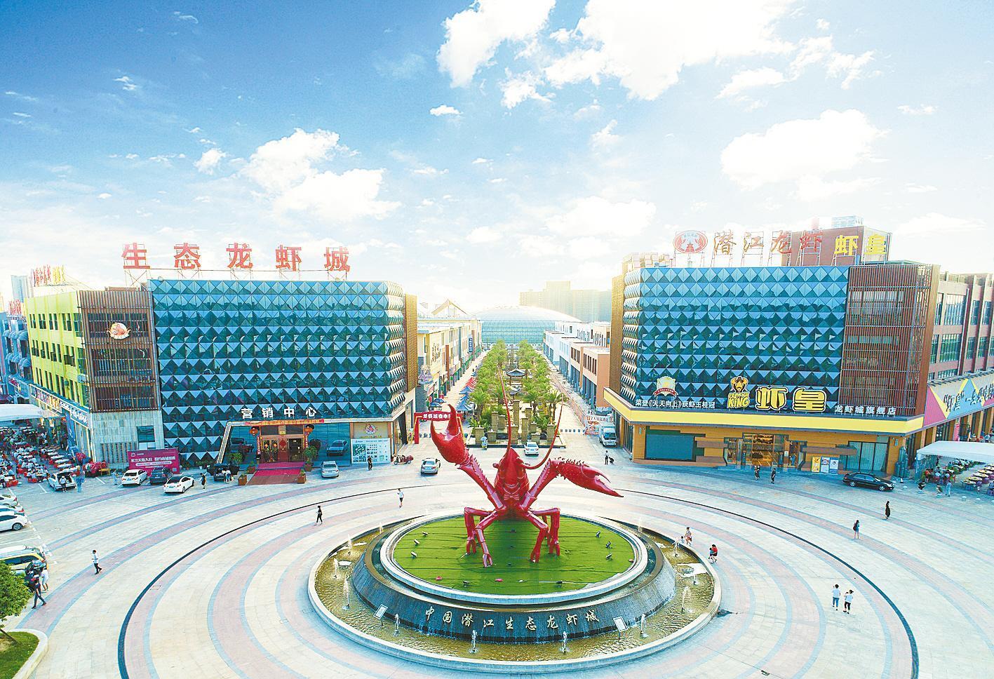 中国潜江生态龙虾城。