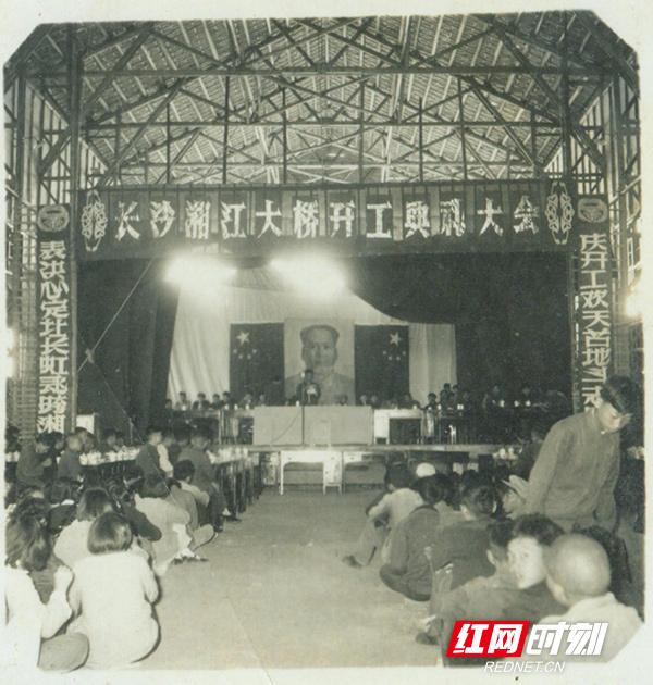 1971长沙湘江大桥开工典礼.jpg