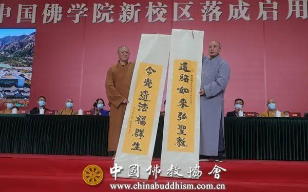 中国佛教协会名誉会长、中国佛学院名誉院长传印长老致赠贺联