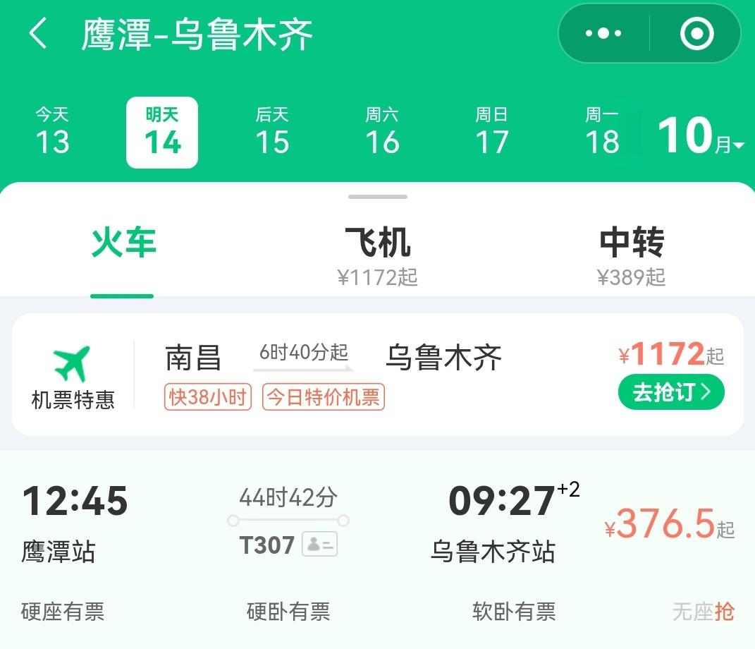 鹰潭始发乌鲁木齐列车 全程运行44小时42分钟