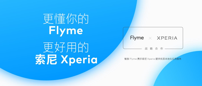 魅族与索尼Xperia达成战略合作:Flyme将为索尼手机
