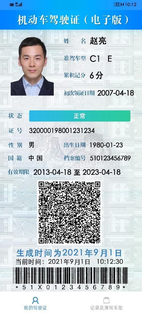 电子驾驶证样证(正页)。(海南交警供图)