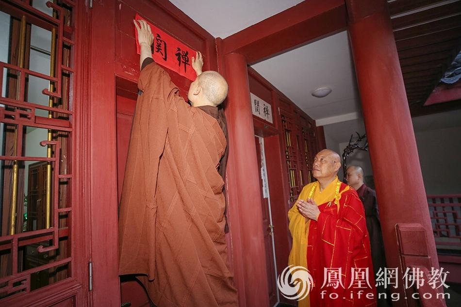 为传心法师关房贴封条(图片来源:凤凰网佛教 摄影:普陀山佛教协会)