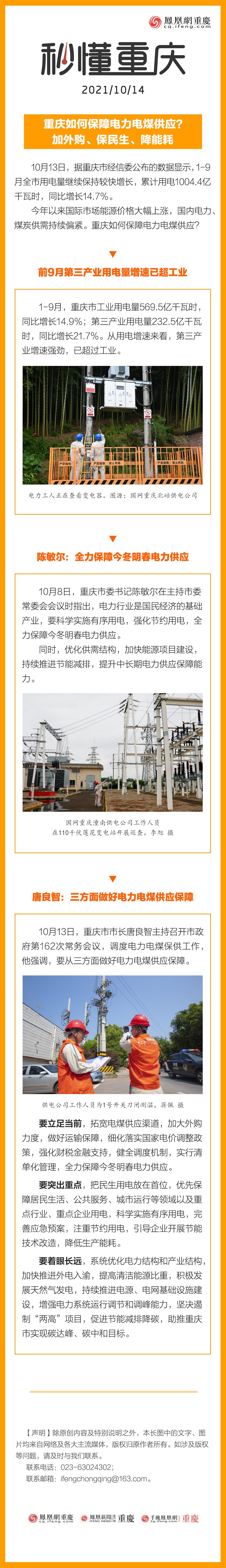 秒懂重庆   重庆如何保障电力电煤供应?加外购、保民生、降能耗