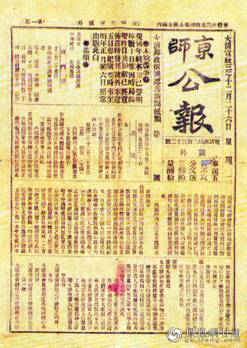 《京师公报》清帝退位号外 资料图