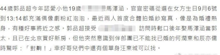 已在北京买婚房?郭品超称后年将娶小19岁女友