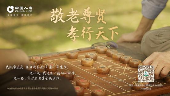 中国人寿寿险公司开展重阳节线上专题活动