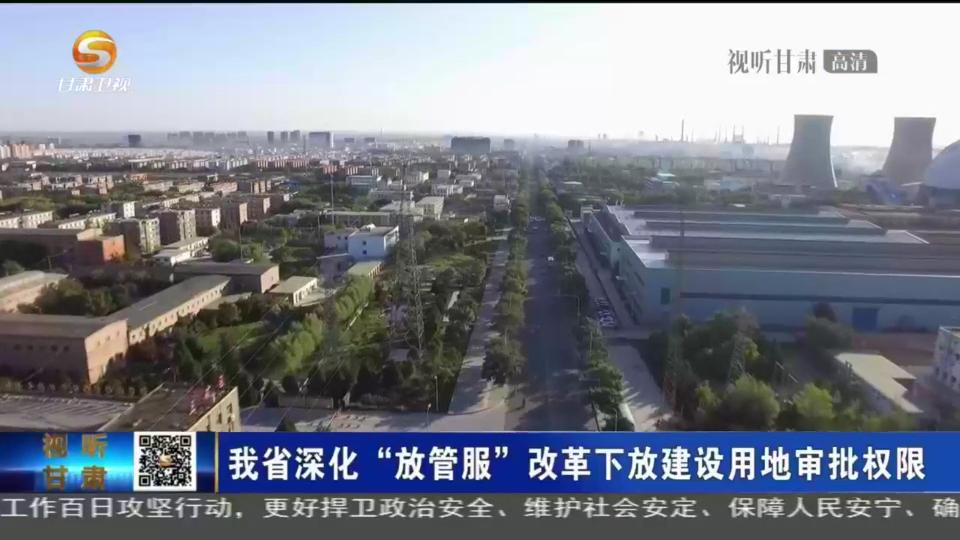 """甘肃深化""""放管服""""改革 下放建设用地审批权限"""