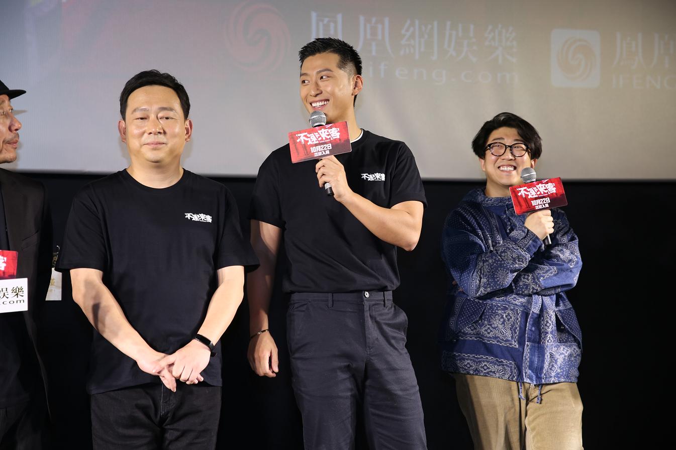 《不速来客》凤凰网公映礼:窦骁畅聊角色设计,导演刘翔分享创作心得