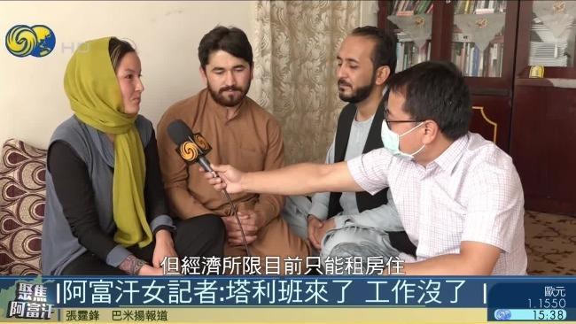 凤凰专访阿富汗失业女记者:塔利班来了 我的工作也没了