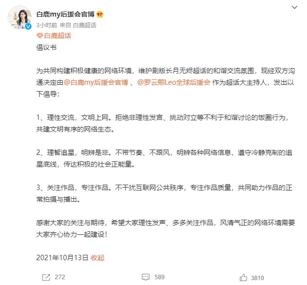 罗云熙白鹿二搭《长安无烬》 双方后援会发布理性追星倡议书