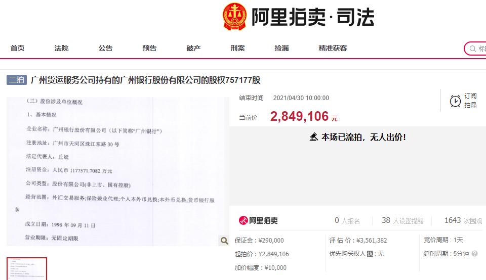 广州银行原始股二次拍卖流拍