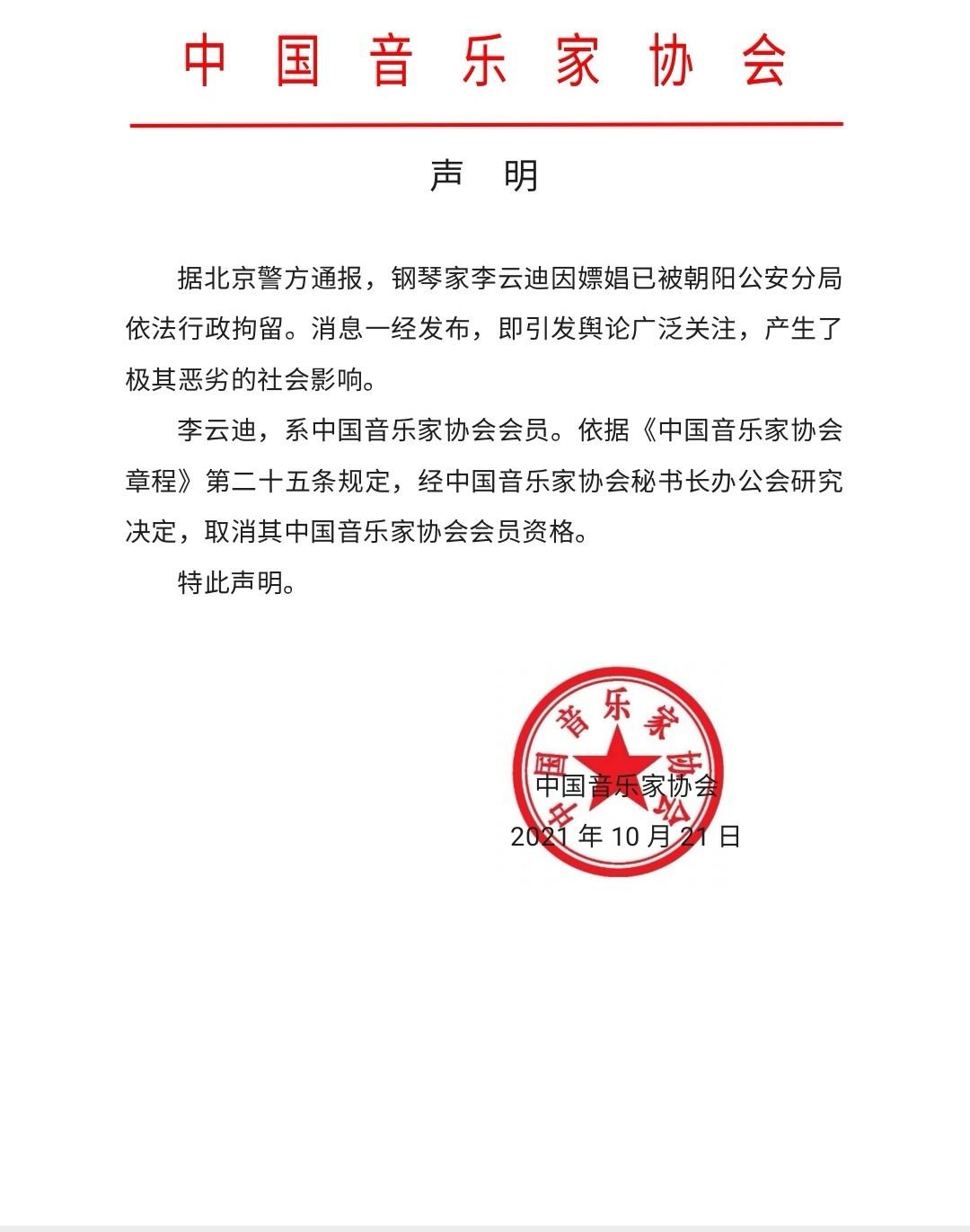 中国音乐家协会发布声明:取消李云迪会员资格