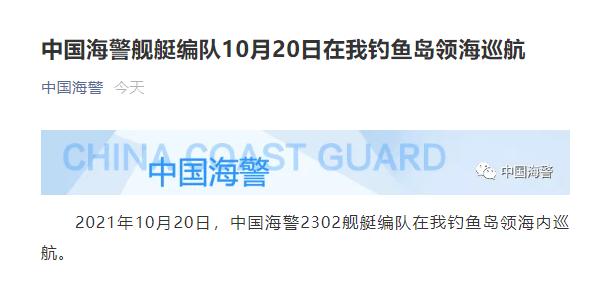 中国海警舰艇编队20日在钓鱼岛领海巡航