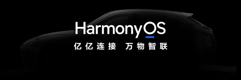 华为官宣:首款鸿蒙 HarmonyOS 座舱汽车年底发布