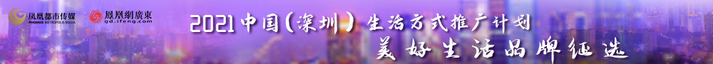 2021中国(深圳)生活方式推广计划