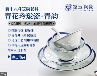 富玉 新中式斗笠碗餐具 可自选