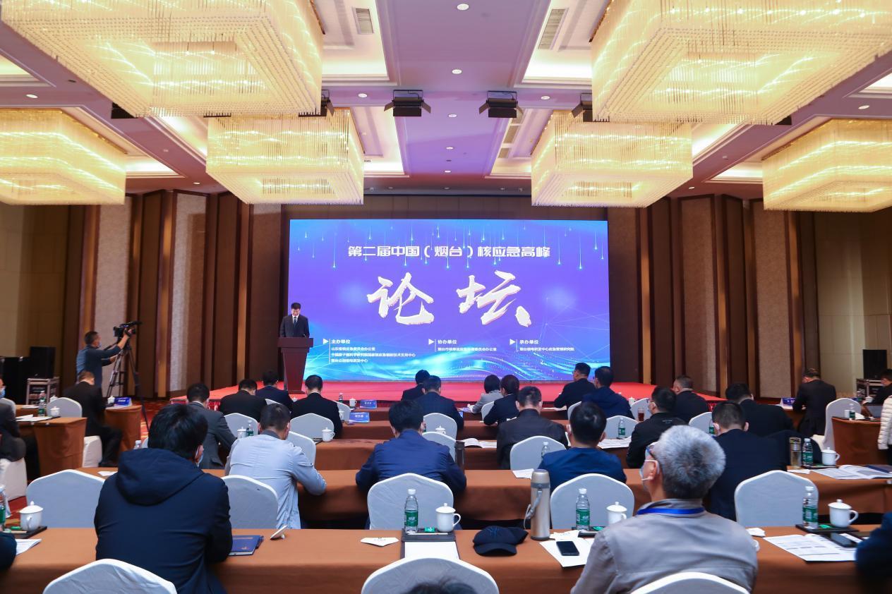 第二届中国(烟台)核应急高峰论坛成功举办