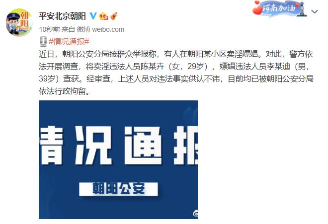 李云迪嫖娼被拘留 要承担哪些法律责任?