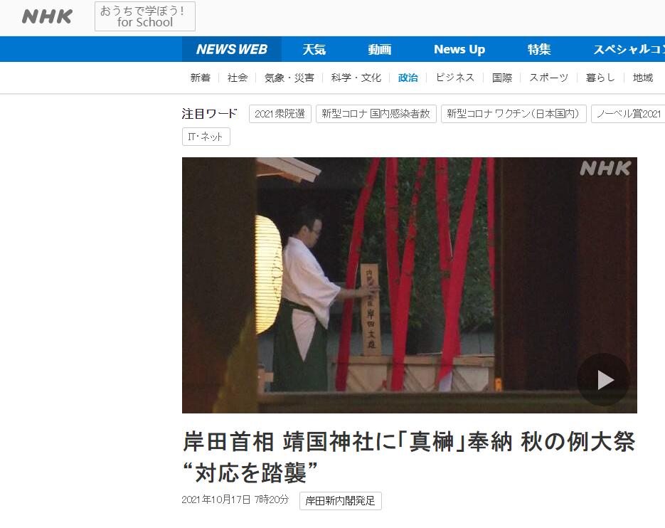 据报道,岸田文雄秋季例行祭典期间不会亲自参拜靖国神社。