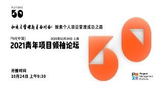 直播预告 | 10月24日(周日)上午9:30,PMI(中国)2021项目领袖论坛来啦!